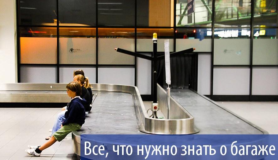 Заборонені предмети для авіаперевезення