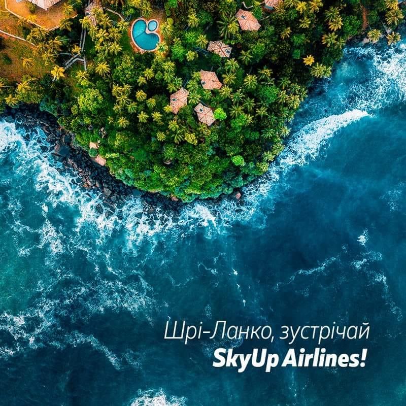 Авіакомпанія SkyUp Airlines представляє свій новий тропічний напрямок — Шрі-Ланка!