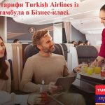 Companion тарифы Turkish Airlines из Киева в Стамбул в Бизнес-классе