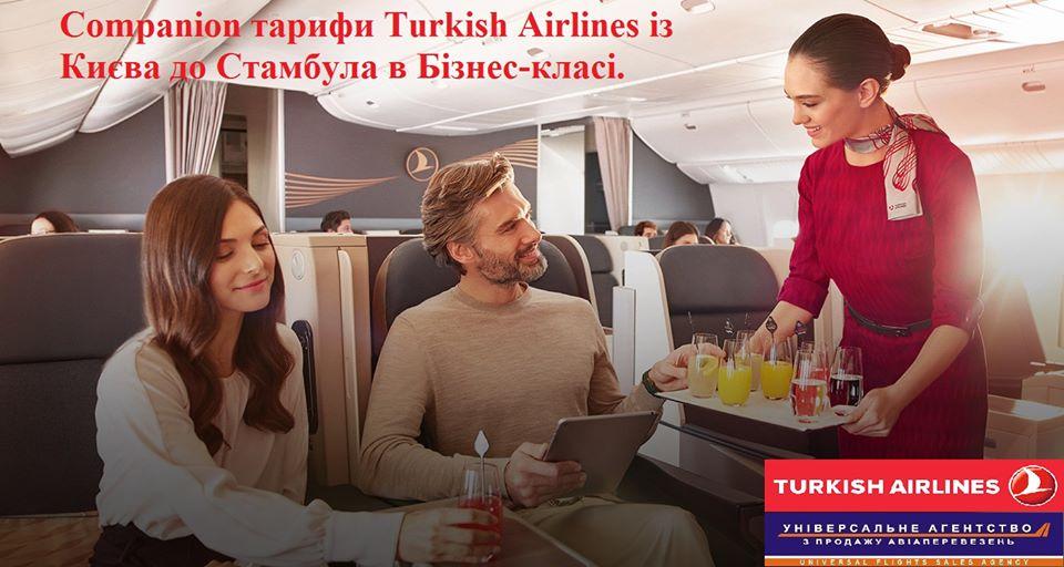 Companion тарифи Turkish Airlines із Києва до Стамбула в Бізнес-класі