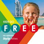 Спеціальна пропозиція відSkyUp AirlinesKidsGoFree!