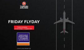 Turkish Airlines снижает цены по случаю Черной Пятницы