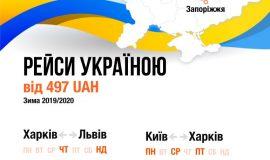 Рейси Україною від SkyUp Airlines