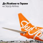 Влітку SkyUp Airlines літатиме з Києва до Тирани та Лісабона