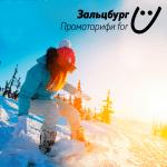 Австрийские Альпы по промотарифу от SkyUp Airlines