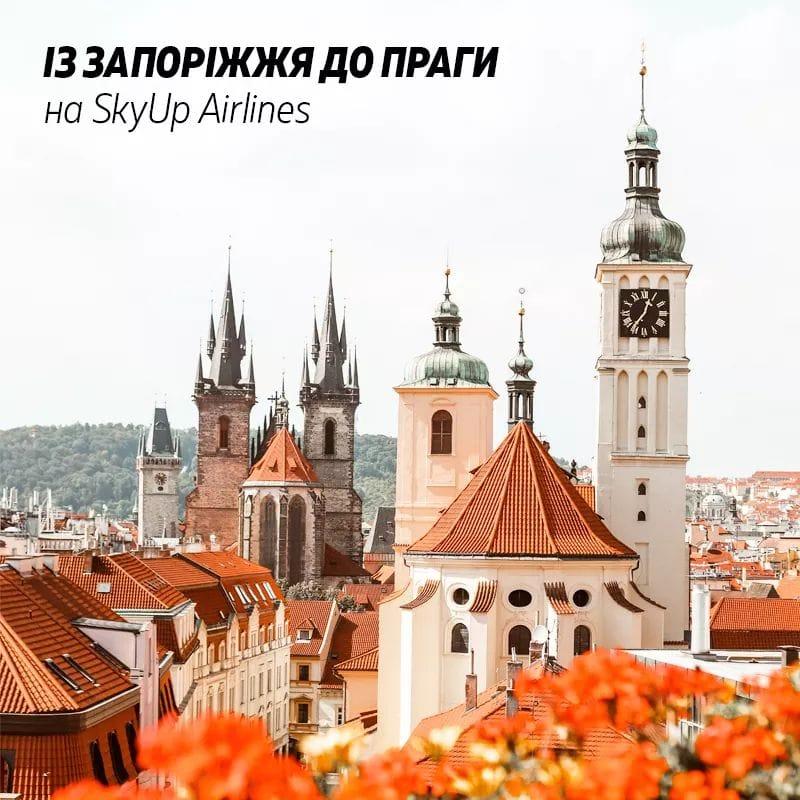До уваги пасажирів міста Запоріжжя, що чекають на пряме с получення з Прагою.