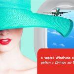 Windrose откроет прямые рейсы из Днепра в Берлин