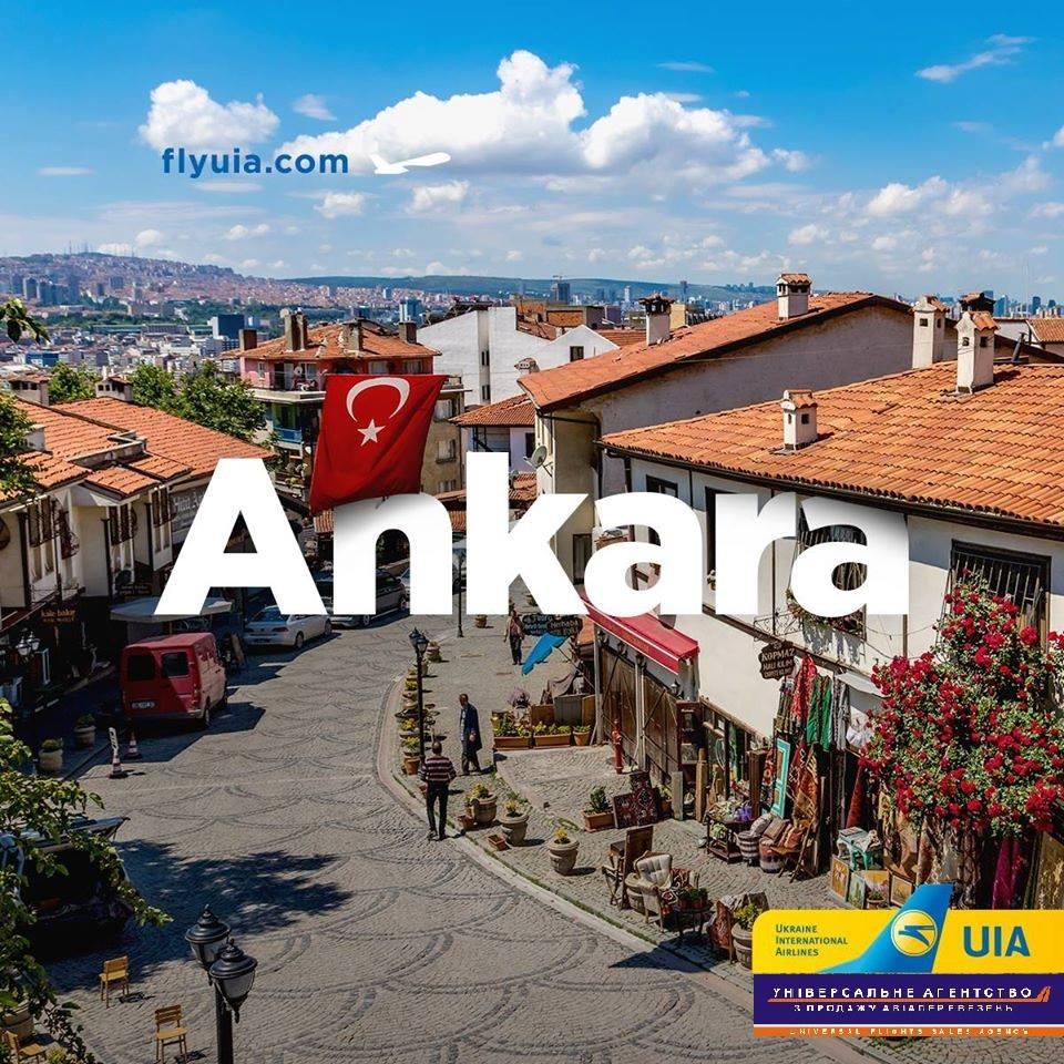 Жіночий весняний уік-енд в Анкарі