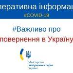 Важливо про повернення в Україну з-за кордону