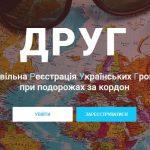 Добровільна Реєстрація Українських Громадян при подорожах за кордон