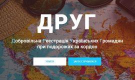 Добровольная Регистрация Украинский Граждан при путешествиях за границу