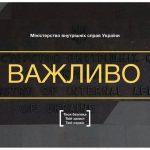 МЗС інформує про запуск програми «Захист»