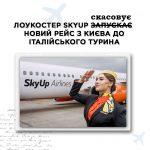 SkyUp скасовує рейс з Києва до італійського Турина