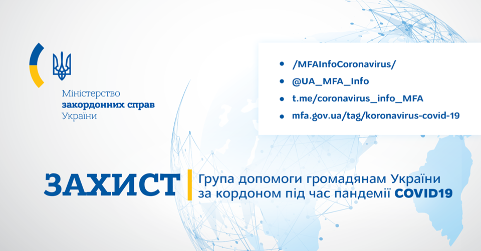 Спеціальна група «Захист українців у Турецькій Республіці»